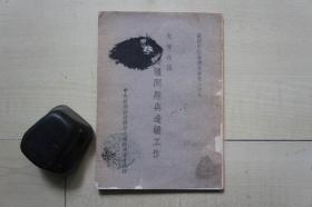 1942年中央组织部边疆语文编译委员会32开:朱部长讲边疆问题与边疆工作【汉维文】