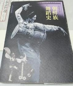 朝鲜族舞蹈史