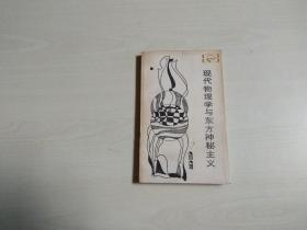 现代物理学与东方神秘主义(走向未来丛书)