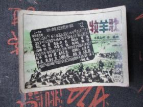 1962年歌曲小卡片【杭州湖滨】【牧羊歌】