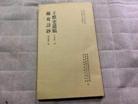 浦东历代要籍选 周浦历史文献丛刊《王默史遗稿 芗萸诗钞》。