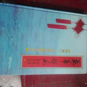 并蒂联花~赤隆木坑楹联书法作品集