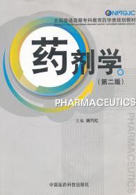 全国普通高等专科教育药学类规划教材:药剂学(第2版)