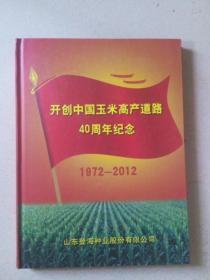 开创中国玉米高产道路40周年纪念画册(1972--2012)( 李登海签赠本)