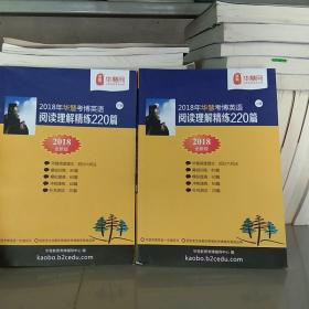 2018年华慧考博英语阅读理解精炼220篇(上下册)