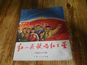 70年彩绘画册《红小兵歌唱红卫星》40开1版1印上海人民出版社