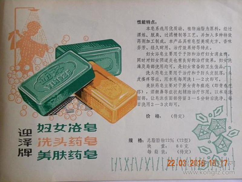 山西太原肥皂厂迎泽牌妇女浴皂.洗头药皂.美肤药皂(1983年左右)