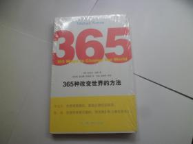 365种改变世界的方法【未开封】