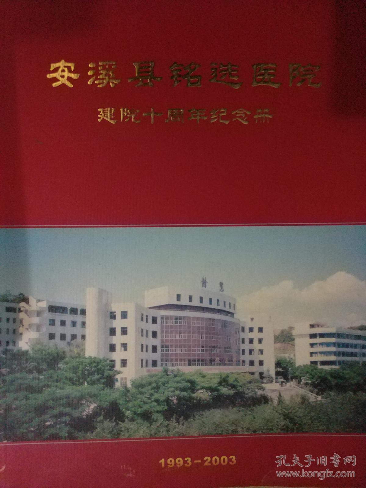 安溪县铭选医院建院十周年纪念册1993~2003