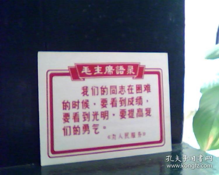 毛主席语录:我们的同志在困难的时候,要看到成绩,要看到光明,要提高我们的勇气。(60开)[看图下单,后果自负]