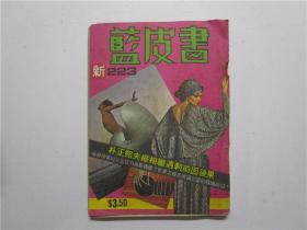 香港小16开老版十日刊杂志《蓝皮书》1979年11月 新223期(总1047期)