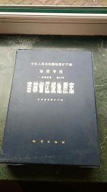 吉林省区域地质志(盒装附图10张)全新