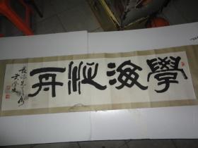 黄学文书法一张【长169cm宽42cm】画心长132cm