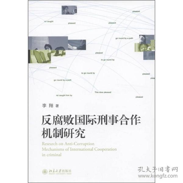 9787301196298反腐败国际刑事合作机制研究