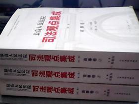 2014版最高人民法院司法观点集成 商事卷全三本