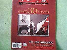 人民画报2008,12(改革开放30年纪念特辑)