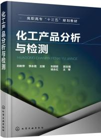 化工产品分析与检测(祁新萍)