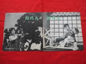 评剧【刘巧儿】黑胶木唱片。2张全。第5,6,7,场。第11,12场。品好。