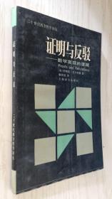 证明与反驳:数学发现的逻辑 康宏逵(译)
