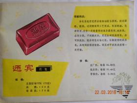 山西太原肥皂厂迎宾药皂(1983年左右)