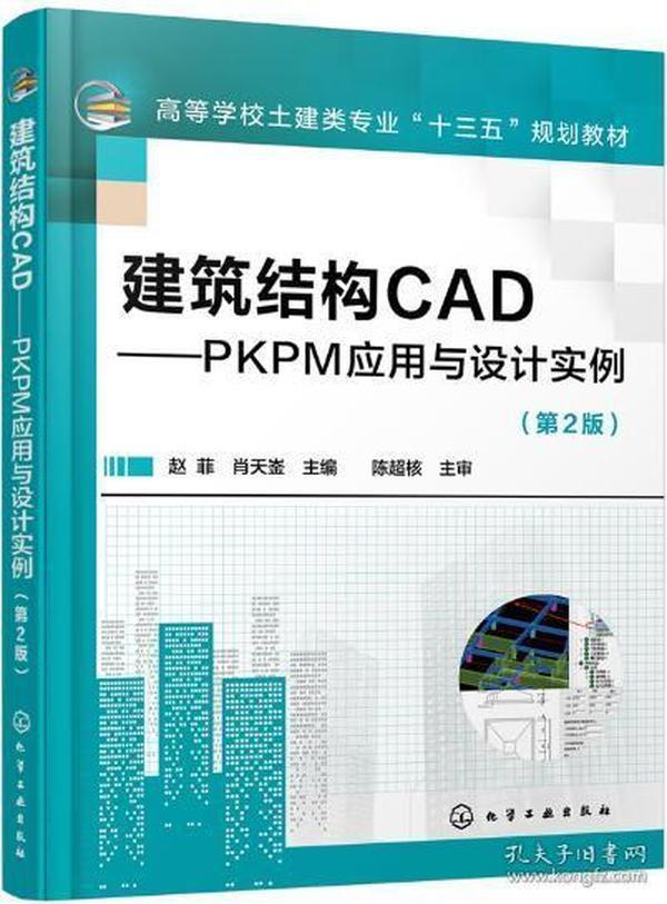 建筑结构CAD——PKPM应用与设计实例(赵菲)(第2版)