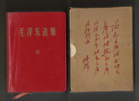 毛泽东选集(中国科学院革命委员会翻印   一卷本)