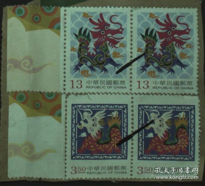 台湾邮政用品、邮票、信销邮票、动物、生肖龙信销2套合售,漏销又补销