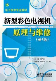新型彩色电视机原理与维修(第4版)