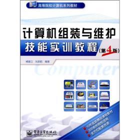 高等院校计算机系列教材:计算机组装与维护技能实训教程(第4版)