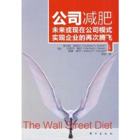 特价 公司减肥 未来或现在公司模式实现企业的再次腾飞
