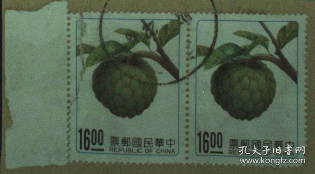 台湾邮政用品、邮票、信销邮票、植物、水果邮票信销2枚合售,高值,一枚右 下角少一齿