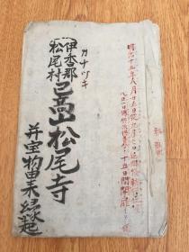 明治16年(1872年)日本手抄《松尾寺并宝物由来缘起》一薄册全,写的应该是松尾寺的由来