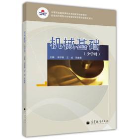 機械基礎(少學時中等職業教育課程改革國家規劃新教材)