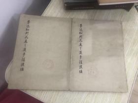 鲁迅批判孔孟之道手稿选编