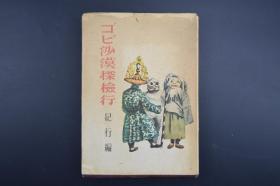 初版 限量发行《戈壁沙漠探检行》纪行编 1册全 从北京出发一路观光 拜访德王 喇嘛 最后从张家口归 多老照片插图 1943年