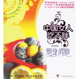 中国女人吃不胖:塑身消脂
