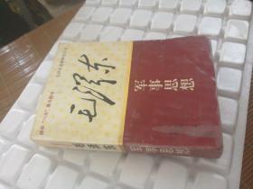 毛泽东军事思想(毛泽东思想研究丛书)