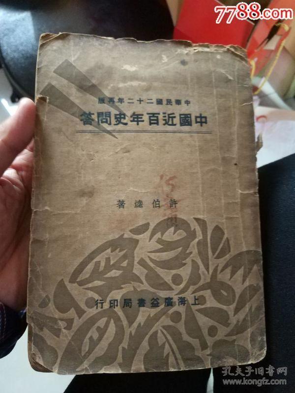 中国近百年问答