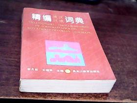 精编俄汉汉俄词典
