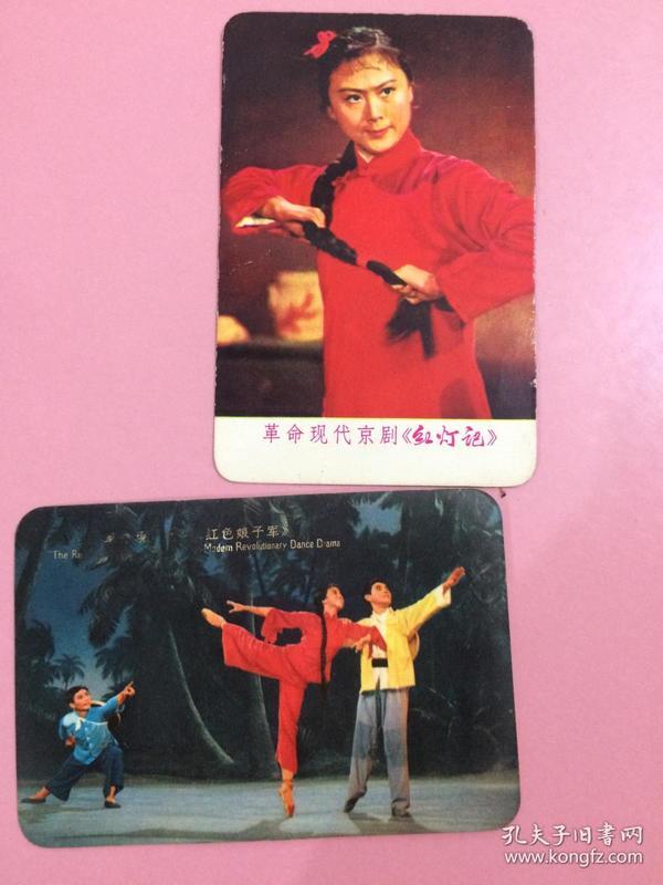 文革,年历片,革命京剧红灯记,红色娘子军,两张,低价合售