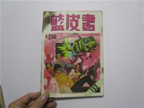 香港小16开老版十日刊杂志《蓝皮书》1977年12月 新153期(总977期)