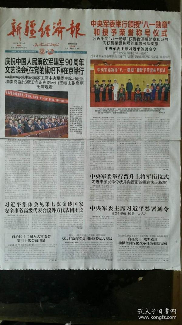 新疆经济报 2017年7月29日  庆祝中国人民解放军建军90周年文艺晚会