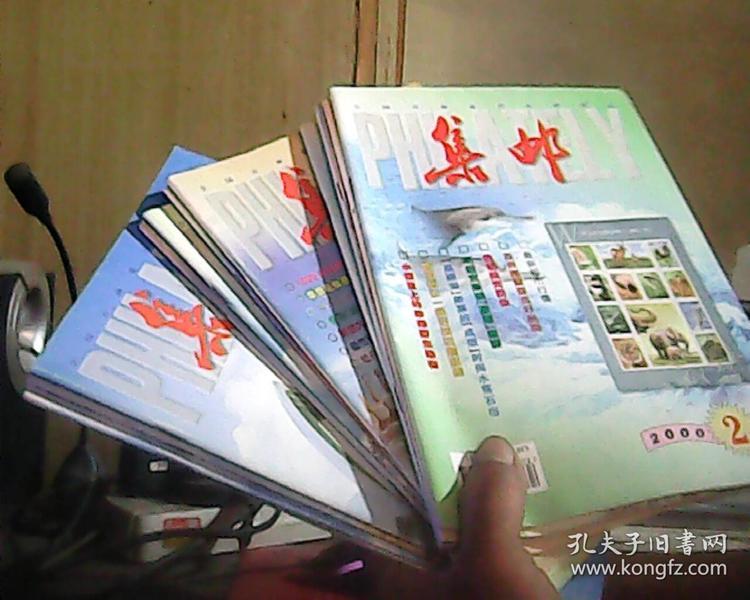 集邮 2000年 第1-12期(12本合售)