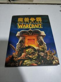 魔兽争霸 珍藏纪念画册(无光盘)