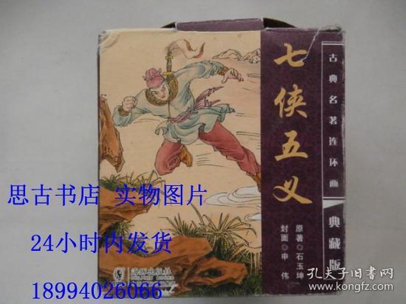 中国古典名著连环画 七侠五义 典藏版 全套20册缺第11册
