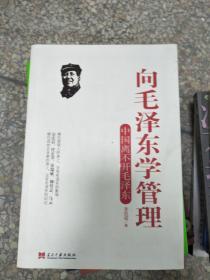 特价! 向毛泽东学管理9787801709035