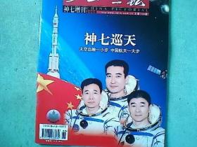 人民画报----神七增刊(2008)