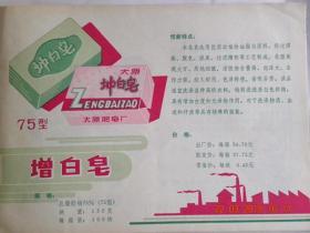 山西太原肥皂厂增白皂(1983年左右)