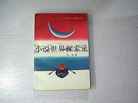 小说世界探索录  作者张韧签名