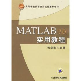 MATLAB7.0实用教材